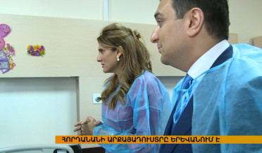 Princess of Jordan visits children diagnosed with cancer