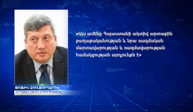 Former Azerbaijani Foreign Affairs Minister criticizes Azerbaijan's foreign policy