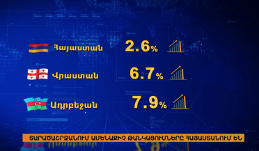 PM: Armenia has lowest rate of price rise in the region