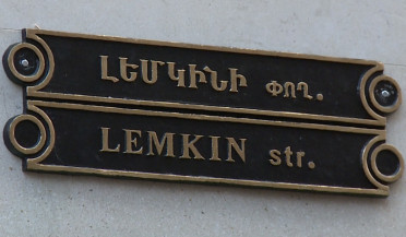 Street in Yerevan named after Lemkin