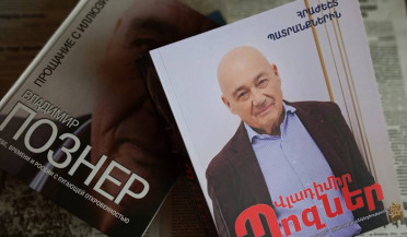 Posner's book translated into Armenian